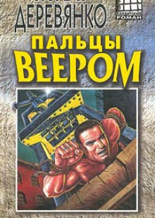 Обложка книги  - Запах крови