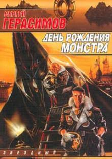 Обложка книги  - Закат в Заливе Циклопов