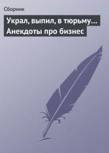 Обложка книги  - Украл, выпил, в тюрьму… Анекдоты про бизнес