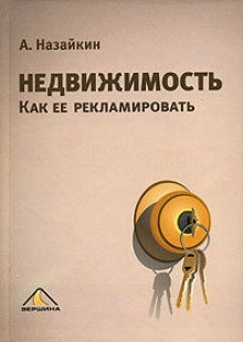 Обложка книги  - Недвижимость. Как ее рекламировать