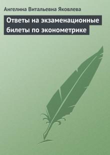 Обложка книги  - Ответы на экзаменационные билеты по эконометрике
