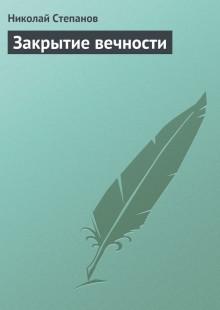 Обложка книги  - Закрытие вечности
