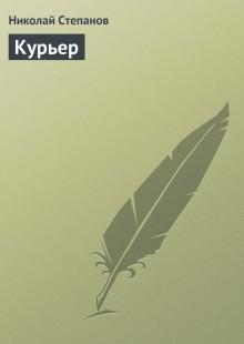 Обложка книги  - Курьер