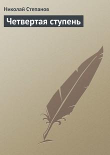 Обложка книги  - Четвертая ступень