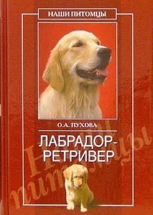 Обложка книги  - Лабрадор ретривер