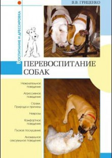Обложка книги  - Перевоспитание собак