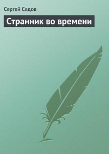 Обложка книги  - Странник во времени