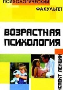 Обложка книги  - Конспект лекций по возрастной психологии