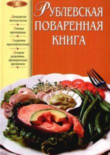 Обложка книги  - Рублевская поваренная книга