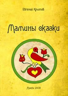 Обложка книги  - Мамины сказки