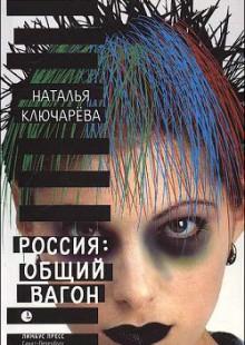 Обложка книги  - Россия, общий вагон