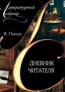 Обложка книги  - Дневник читателя