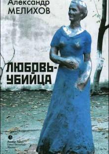 Обложка книги  - Любовь-убийца (сборник)