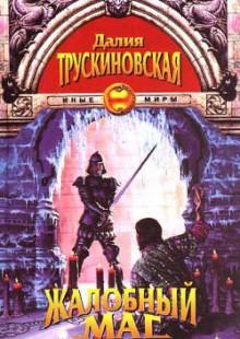 Обложка книги  - Сказка о каменном талисмане