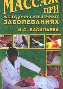 Обложка книги  - Массаж при желудочно-кишечных заболеваниях