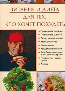 Обложка книги  - Питание и диета для тех, кто хочет похудеть