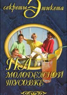 Обложка книги  - На молодежной тусовке