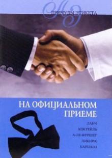 Обложка книги  - Официальный прием