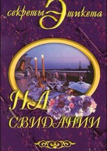 Обложка книги  - На свидании