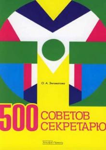Обложка книги  - 500 советов секретарю
