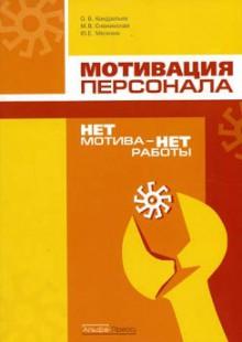 Обложка книги  - Нет мотива – нет работы. Мотивация у нас и у них