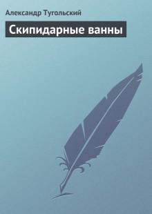 Обложка книги  - Скипидарные ванны