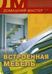 Обложка книги  - Встроенная мебель