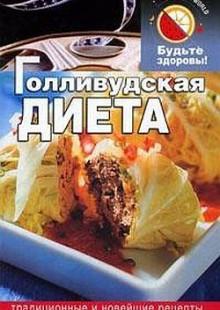 Обложка книги  - Голливудская диета