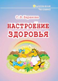 Обложка книги  - Настроение здоровья