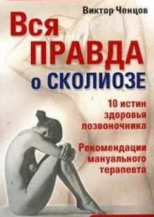 Обложка книги  - Вся правда о сколиозе