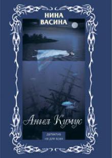 Обложка книги  - Ангел Кумус