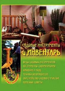 Обложка книги  - Садовые инструменты и инвентарь