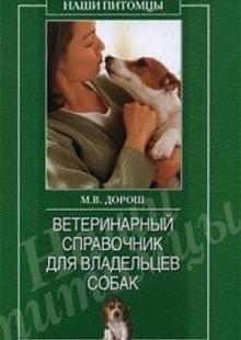 Обложка книги  - Ветеринарный справочник для владельцев собак