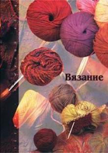 Обложка книги  - Вязание
