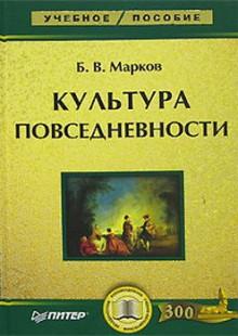 Обложка книги  - Культура повседневности: учебное пособие