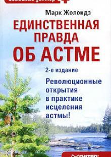 Обложка книги  - Единственная правда об астме