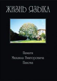 Обложка книги  - Жизнь языка: Памяти М.В. Панова