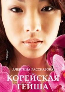 Обложка книги  - Корейская гейша. История Екатерины Бэйли