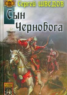 Обложка книги  - Сын Чернобога