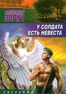 Обложка книги  - У солдата есть невеста (сборник)