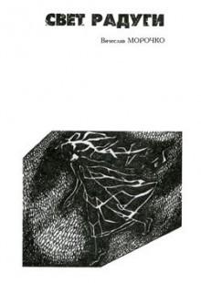 Обложка книги  - Свет радуги
