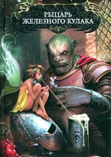 Обложка книги  - Рыцарь Железного Кулака