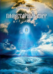Обложка книги  - Планетарный миф