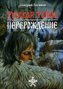 Обложка книги  - Русская Тайна. Перерождение