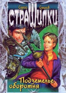Обложка книги  - Подземелье оборотня