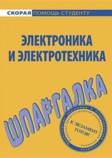 Обложка книги  - Электроника и электротехника. Шпаргалка