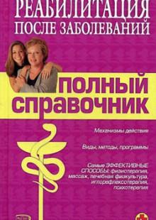 Обложка книги  - Справочник по реабилитации после заболеваний