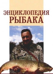 Обложка книги  - Энциклопедия рыбака