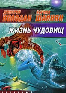 Обложка книги  - Жизнь чудовищ (сборник)