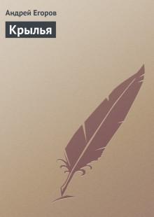 Обложка книги  - Крылья